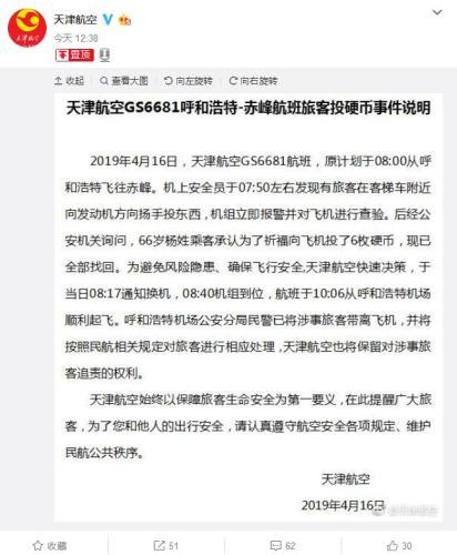 天津航空6旬旅客向发动机投硬币祈福   被警方带走