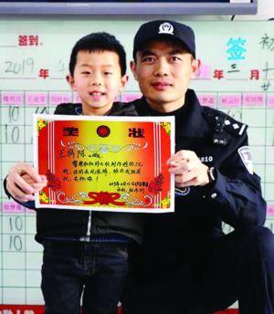 江苏赣榆萌娃捡钱上交 收到警察叔叔手写奖状