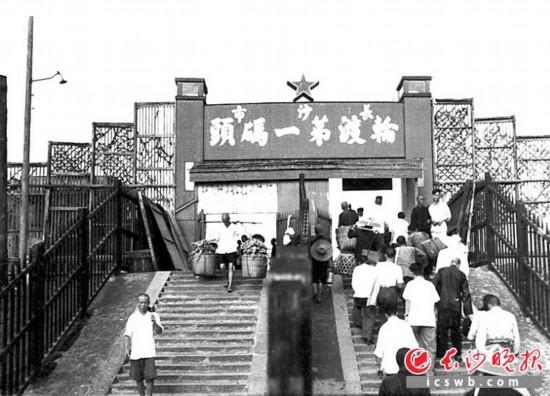 1959年,市民在长沙市轮渡第一码头乘坐客轮。
