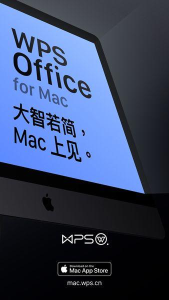 WPSforMac正式登陆MacAppStore