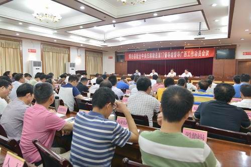 博白县配合中央扫黑除恶第17督导组督导广西工作动员会议