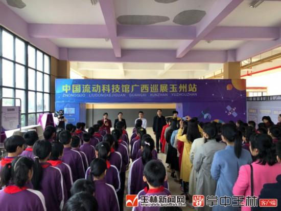 中国流动科技馆走进玉林市玉州区