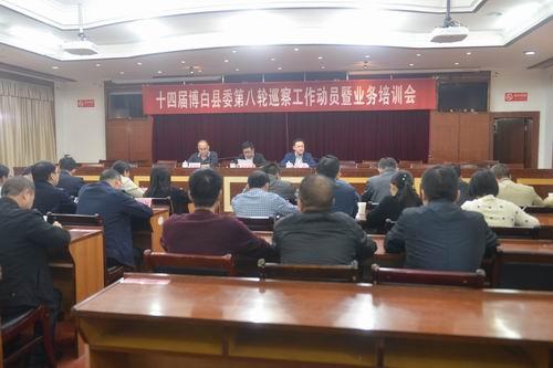 十四届博白县委第八轮巡察工作动员暨业务培训会召开