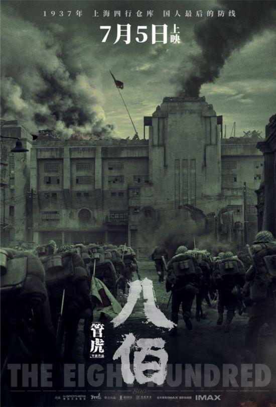 管虎十年力作《八佰》定档7月5日 打造战争史诗