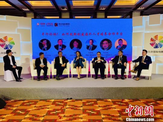 第九届北京国际电影节·华语电影发展国际论坛举行