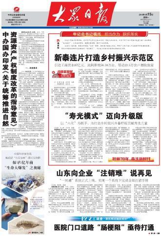 山东:两则没有断头的新闻,背后是无言的密辛