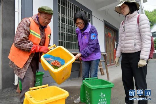 (社会)(1)江西上饶:推行垃圾分类 扮靓秀美乡村