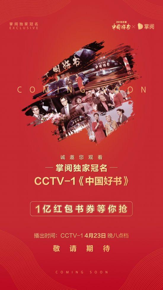 """""""2018中国好书""""榜单出炉,网络文学首次入选"""