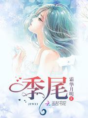 都市情感佳作:《鱼小姐的初恋日记》《季尾》描绘现代爱情的可盐可甜