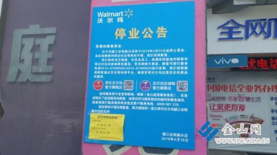 镇江谷阳路沃尔玛超市即将停业 被指退卡程序不合理