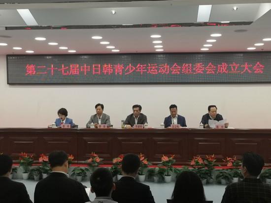 中日韩青少年运动会组织委员会在湖南成立