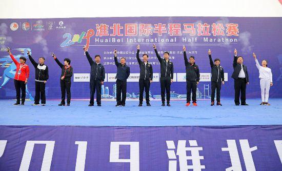 2019淮北国际半程马拉松今日开跑 近万名中外选手竞逐绿金淮北