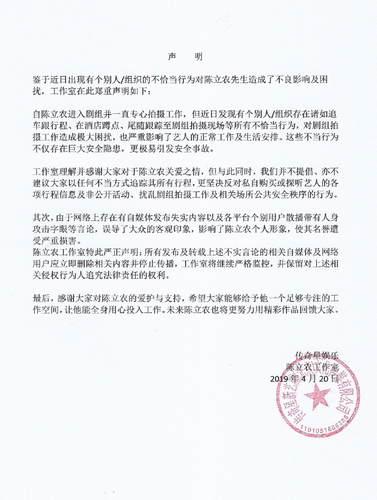 陈立农工作室发声明斥私生要求侵权用户删除内容