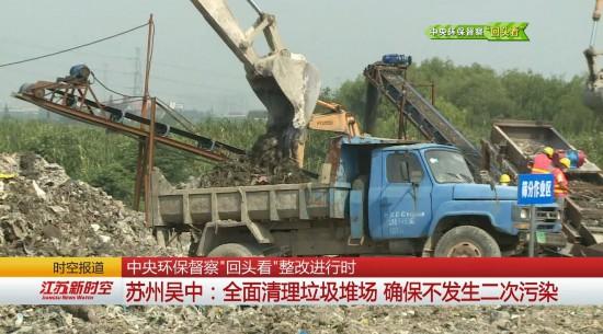 中央环保督察回头看整改  苏州吴中:全面清理垃圾堆场