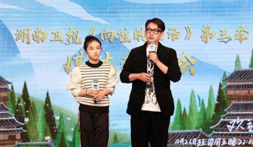 《向往的生活》第三季26日开播 张子枫加入常驻阵容