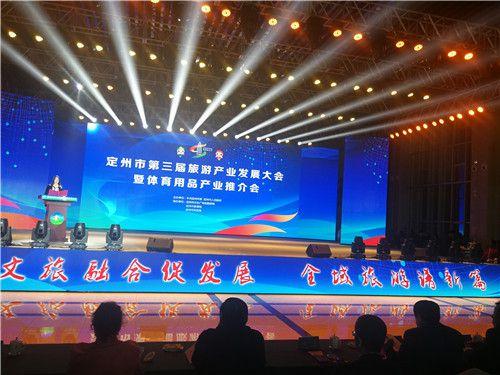 河北定州第三届旅游产业发展大会举办