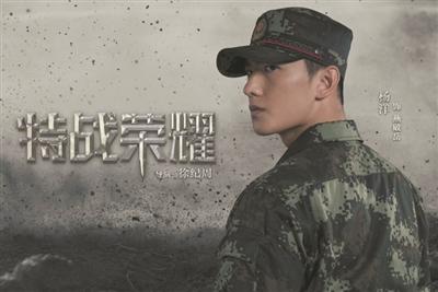 《特战荣耀》热拍 杨洋饰演军人提前接受训练