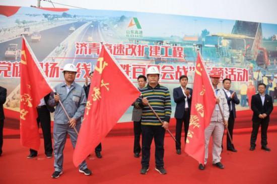 担当作为强示范――中交路建济青四标党员先锋队正式启航