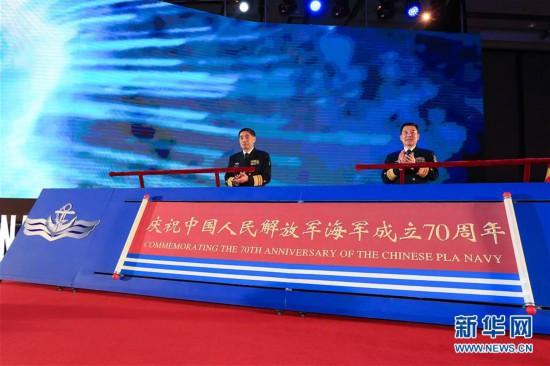 庆祝人民海军成立70周年多国海军活动开幕式暨欢迎招待会举行