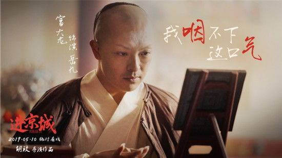 《進京城》曝光台詞版劇照 富大龍反串旦角眼技撩人