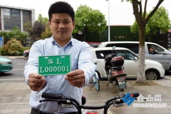 """镇江首辆""""新国标""""电动自行车上牌 新号牌为绿底白字"""