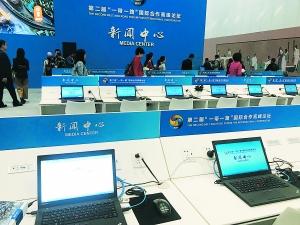"""""""一带一路""""5G+4K传播创新国际论坛在京举行"""