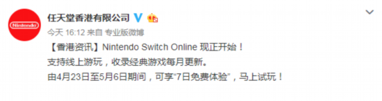 Switch Port Service Membership Services on line for 7 days from April 23