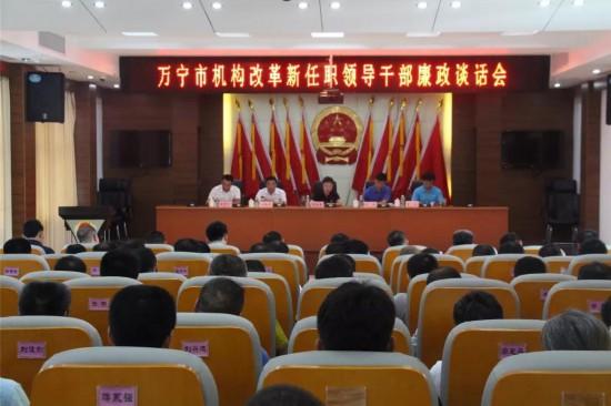 万宁召开机构改革新任职领导干部廉政谈话会