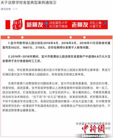 江苏宜兴一幼儿园采购食材重复列支 园长被立案审查