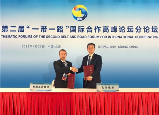 """打造""""一带一路""""峰会上的中国名片福田汽车与正大集团签约"""