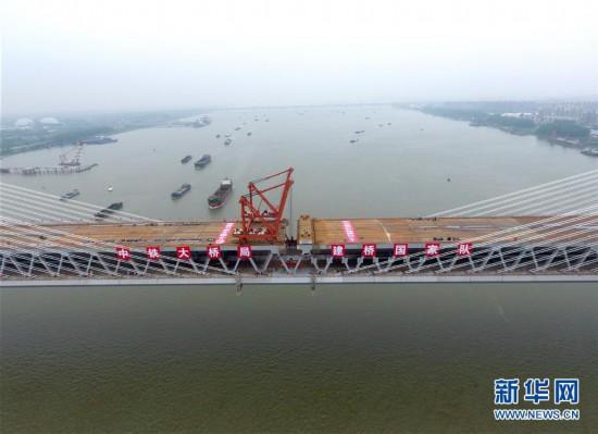 (经济)(3)商合杭铁路芜湖长江公铁大桥钢梁成功合龙