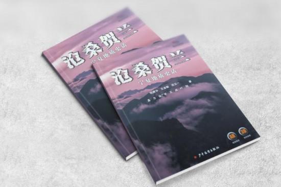 《沧桑贺兰:宁夏地质史话》获评自然资源部2019年优秀科普图书奖