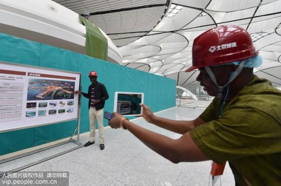中外記者走進北京大興國際機場