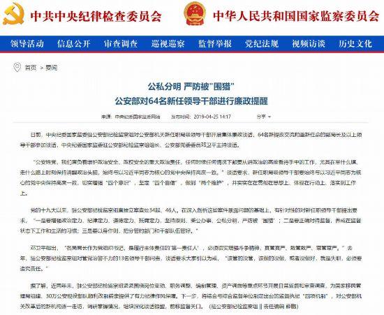 公安部对64名新任领导干部进行廉政提醒