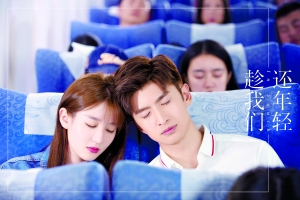 张云龙乔欣:《趁我们还年轻》聚焦后青春 努力逐梦