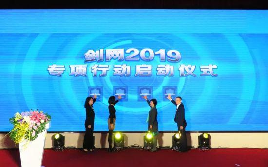 2019中国网络版权保护与发展大会在京召开