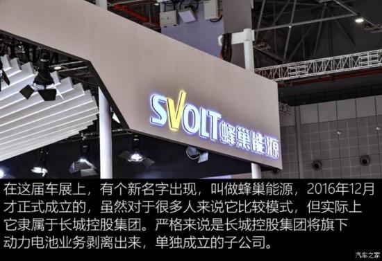 从上海车展看动力电池发展趋势