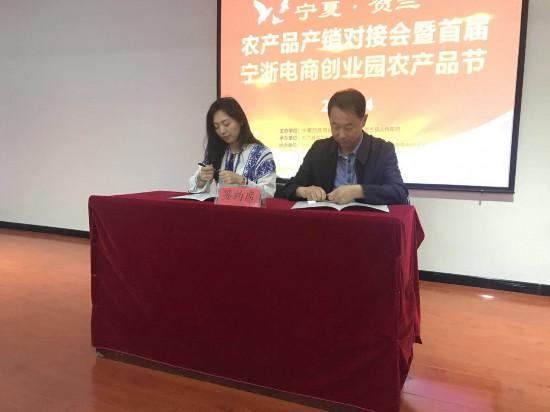 贺兰成功举办首届宁浙电商创业园农产品节