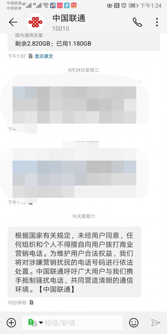 两大运营商:对涉嫌营销扰民电话号码依法处置