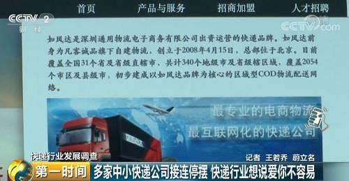 """记者随后又来到位于北京东坝区域的国通快递北京分公司,在一栋办公楼上还竖立着""""国通快递""""几个,门前停着10多辆大货车。但是当记者走进后边的仓库询问时,才知道这里的情况也发生了变化。"""