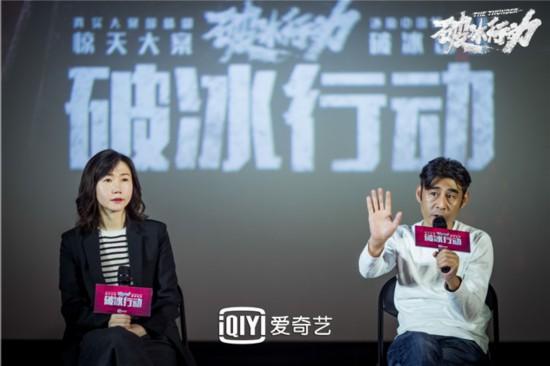 《破冰行动》超前观影 导演盛赞黄景瑜有天赋