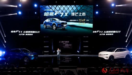 哈弗F7x极智科技版正式上市 售13.69万起