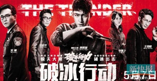 《破冰行动》5月7日开播 看黄景瑜演绎新一代缉毒警察