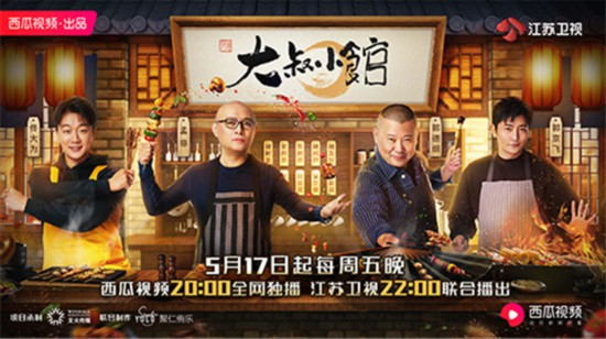 《大叔小馆》定档5.17 郭京飞展现厨艺