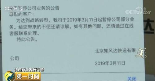 在如风达官网上发布了3月11日起暂停公司业务的公告,随后记者又拨打了如风达的客服电话4000106660,听到了这样的语音留言:对不起,该号码暂不提供服务。