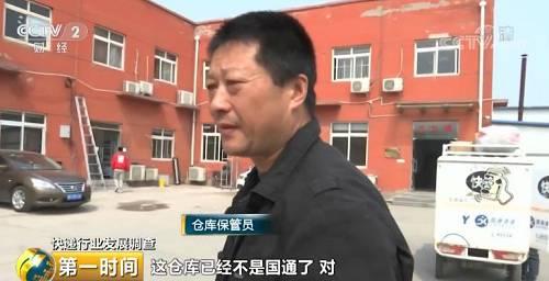仓库保管员:这仓库已经不是国通了,应该破产了吧,他们的人已经搬走了。