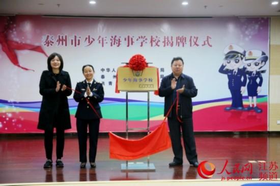 长江沿线首家少年海事学校在泰州挂牌成立