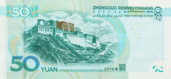 2019年版第五套人民币50元纸币背面图案。