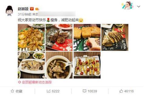 赵丽颖懒理争议晒一桌美食:祝大家劳动节快乐