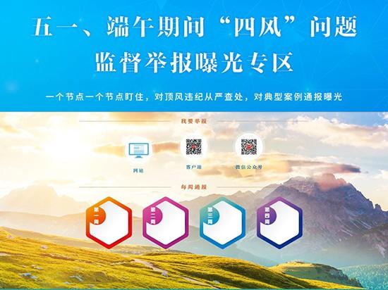 中纪委网站推出五一、端午期间四风问题监督举报曝光专区